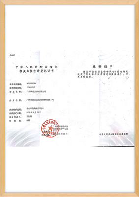 The People's Republic of China Customs Declaration Unit Registration Certificate